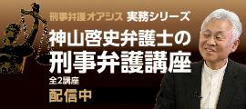 弁護士神山啓史の刑事弁護講座