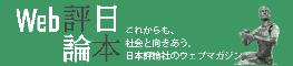 ウェブ日本評論