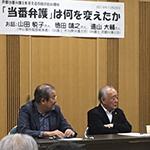 京都・当番弁護士を支える市民の会、20周年記念集会