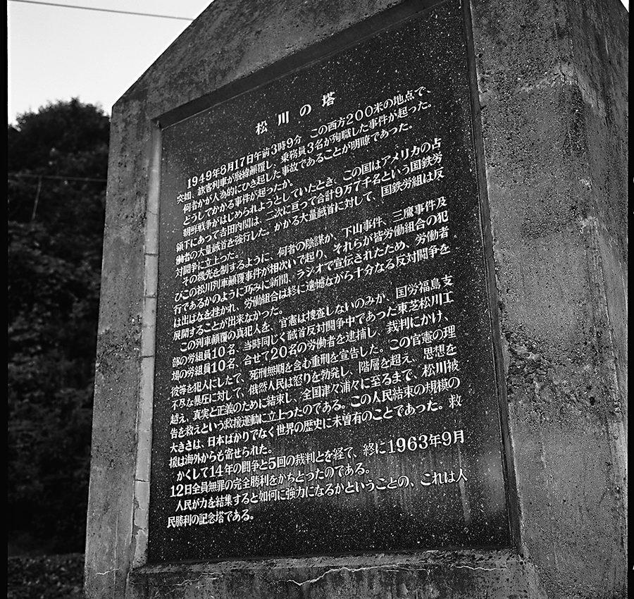 広津和郎が書いた碑文