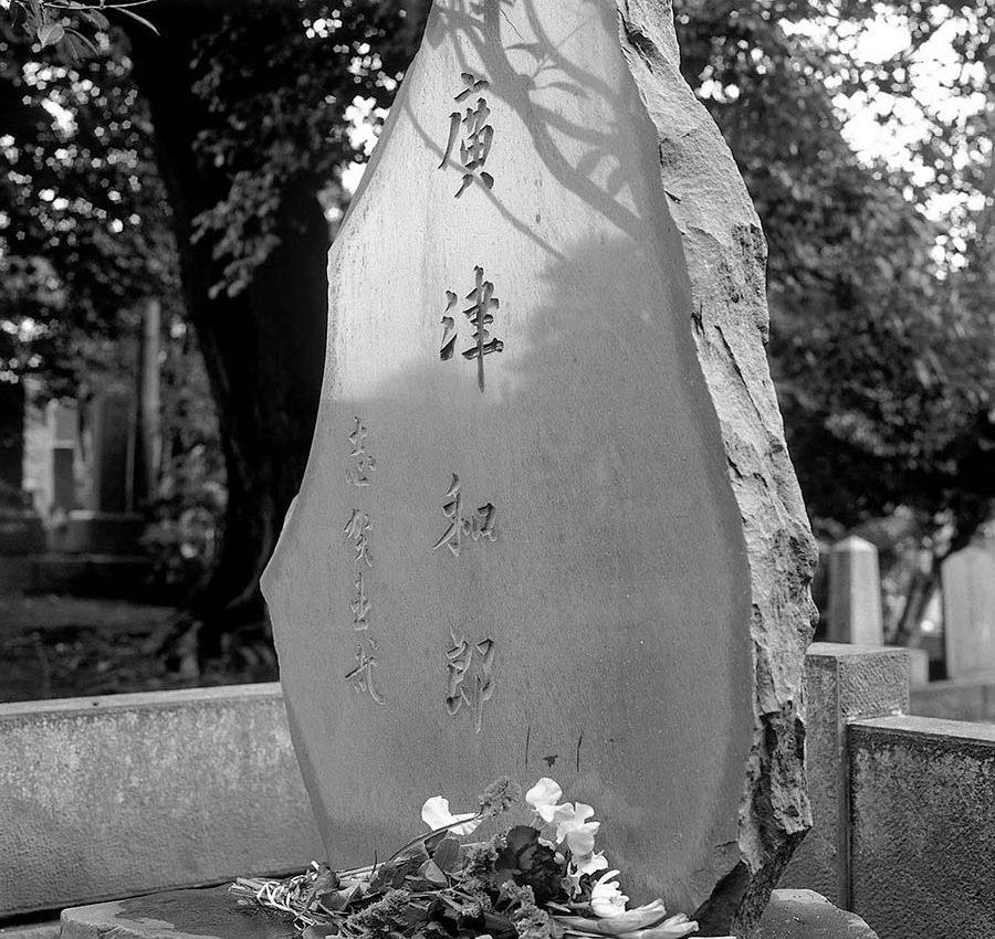 廣津和郎の墓碑