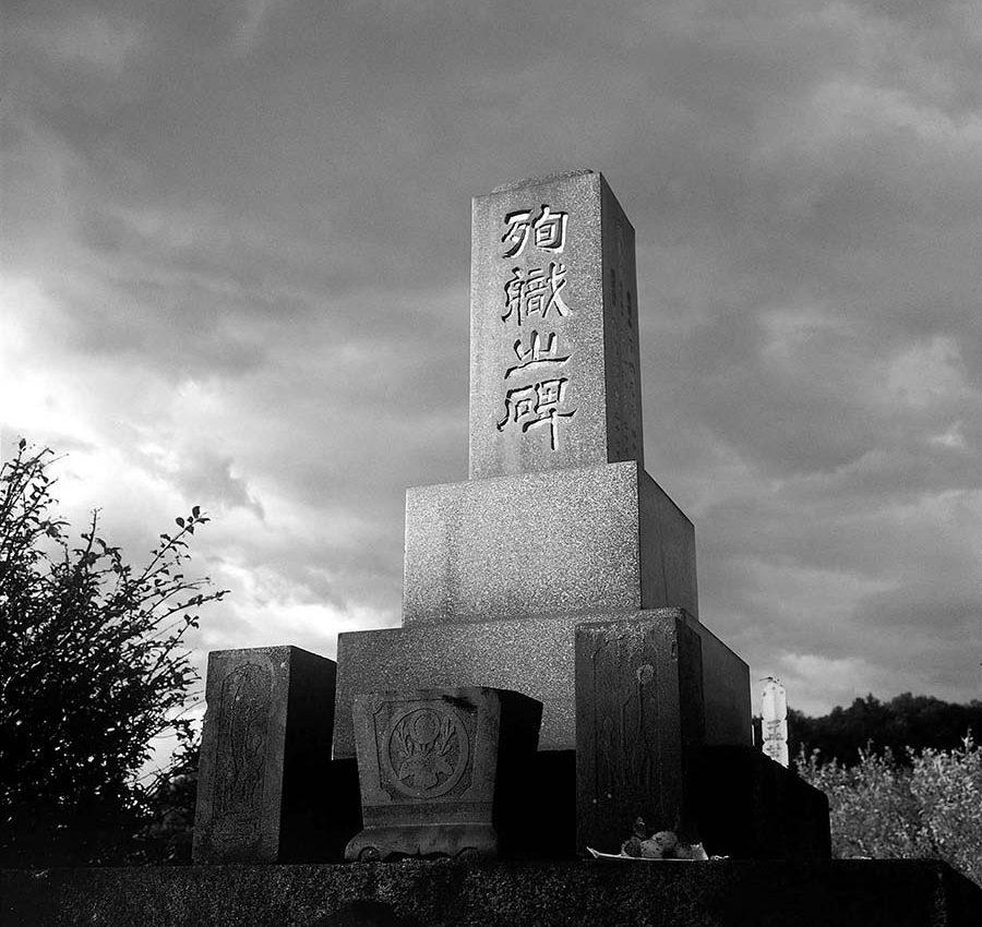 松川事件の現場の脇にある殉職の碑。