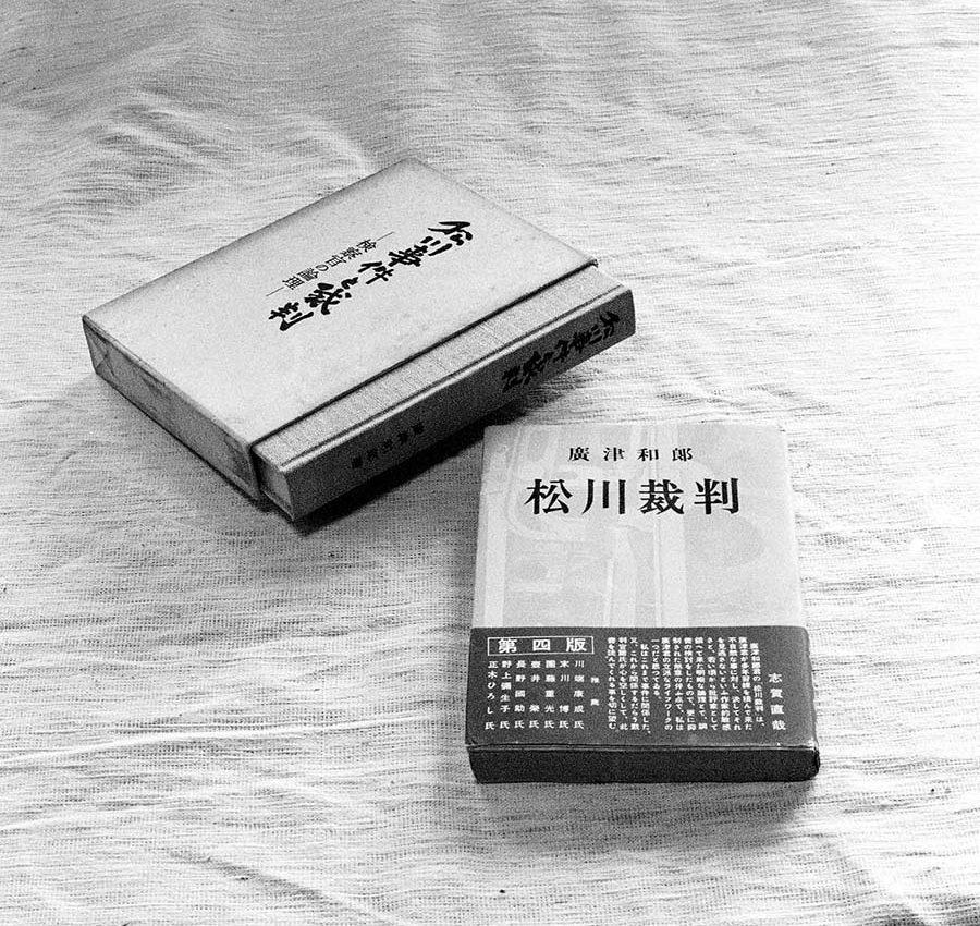 松川裁判に関する著作