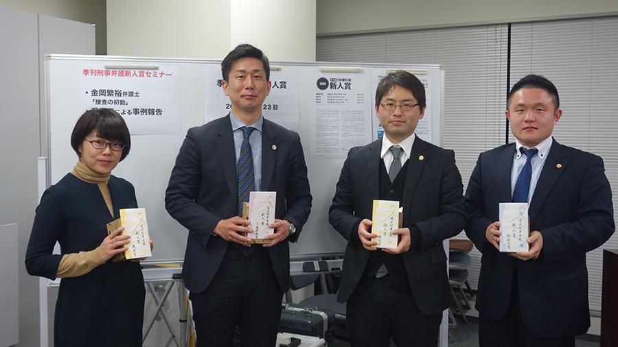 第16回季刊刑事弁護新人賞受賞者