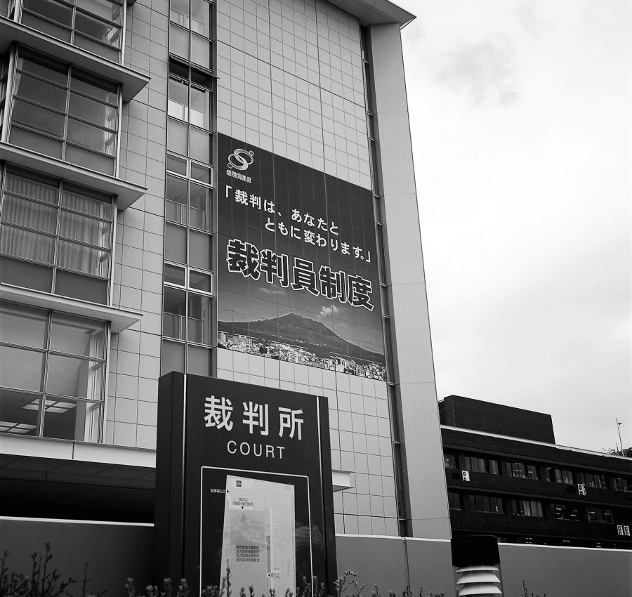 公判が継続中の鹿児島地方裁判所の建物