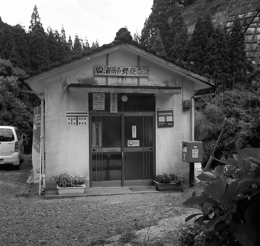 四浦の簡易郵便局