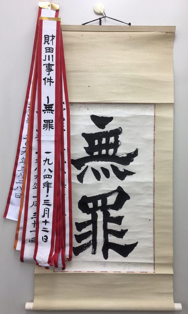 「無罪の垂れ幕」(日本国民救援会に保管されている)