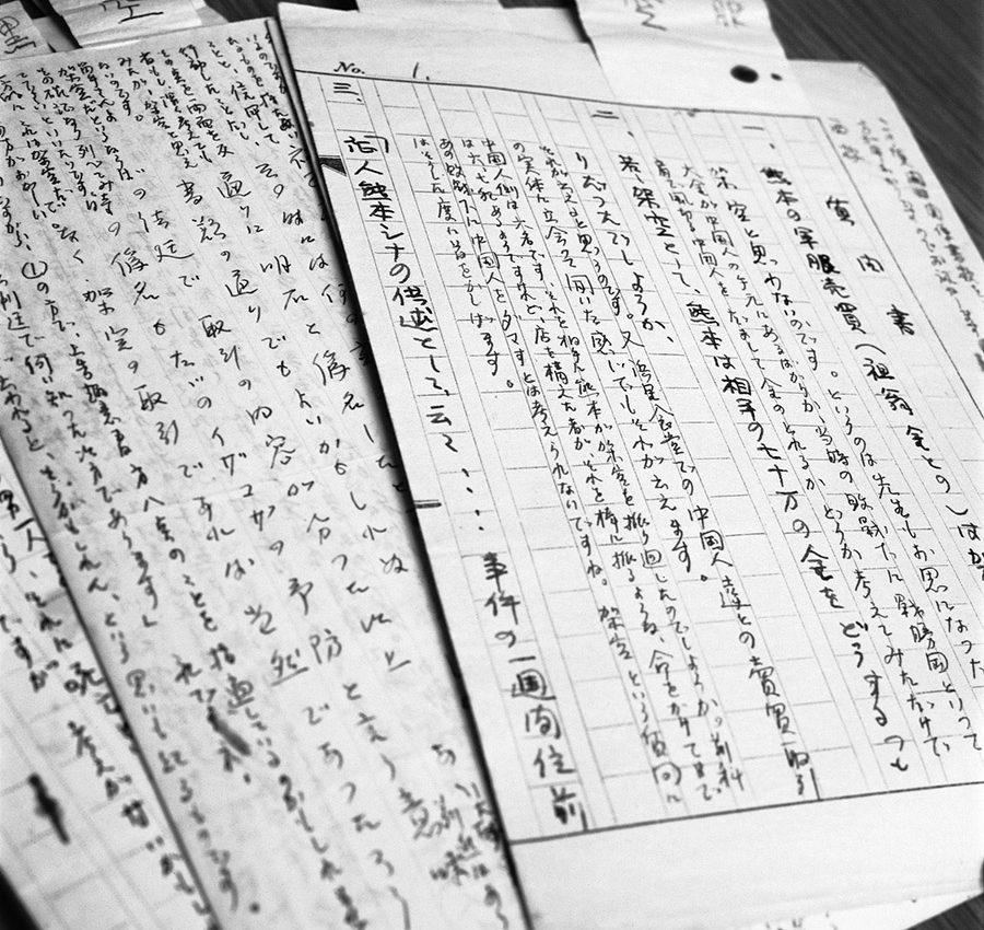 西武雄氏が書き残した日記