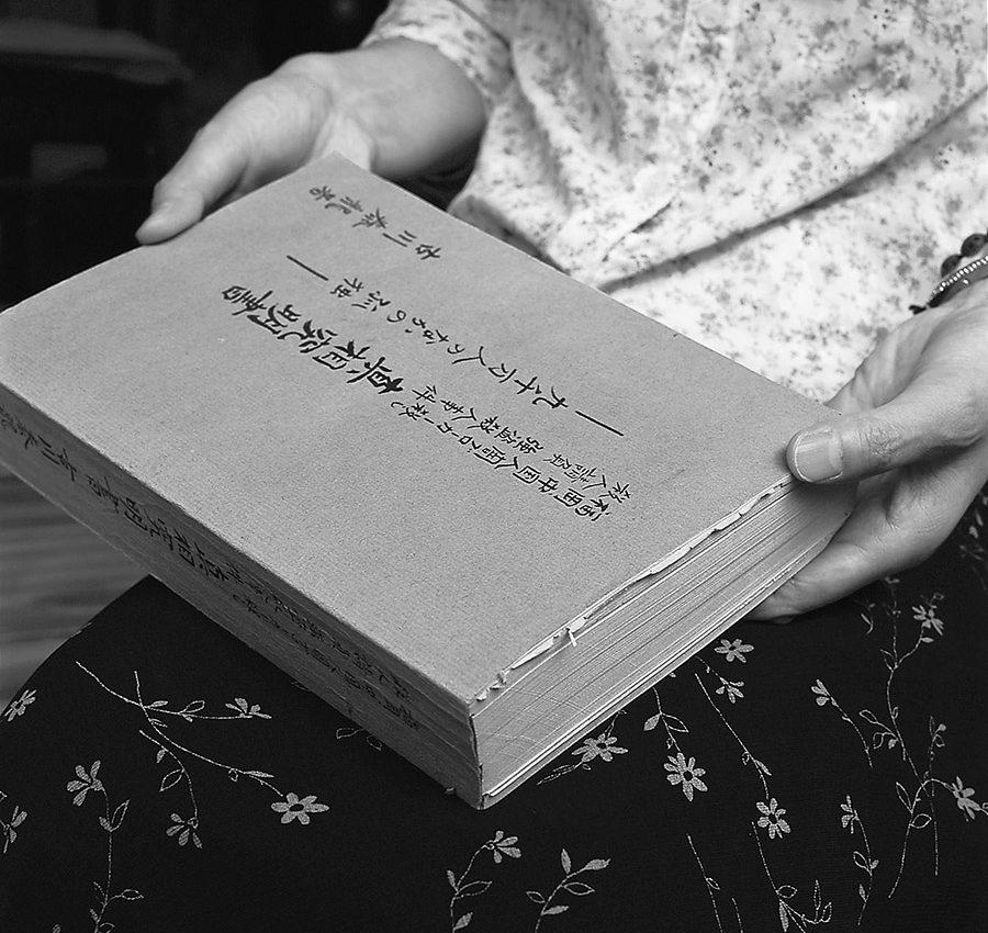原稿用紙2,000枚に及ぶ真相究明書