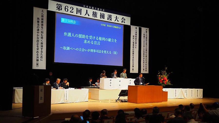 第62回日本弁護士連合会人権擁護大会