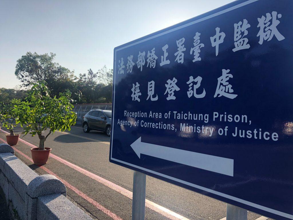 台湾刑務所接見(面会)入口