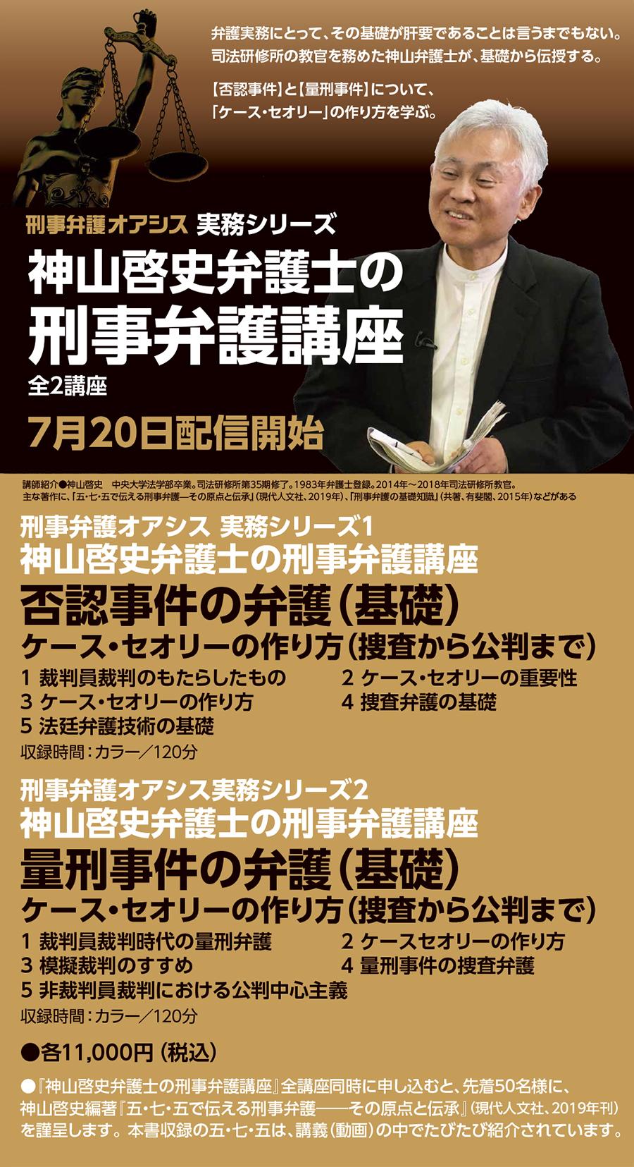 神山啓史弁護士の刑事弁護講座、否認事件の弁護、量刑事件の弁護、ケースセオリーの作り方(捜査から公判まで)