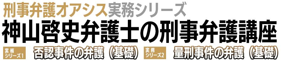 神山弁護士の弁護講座・動画配信開始!
